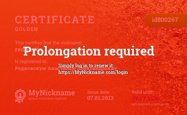 Certificate for nickname rednastja is registered to: Редковскую Анастасию Александровну