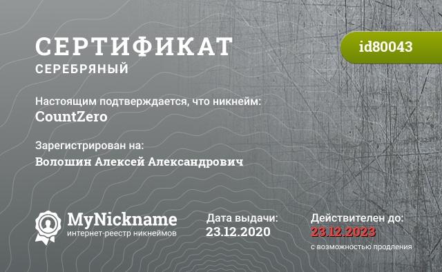 Certificate for nickname CountZero is registered to: Поповым Григорием Леонидовичем