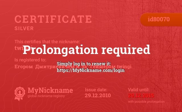 Certificate for nickname twingi is registered to: Егором  Дмитриевичем и  за   Геймером twingi