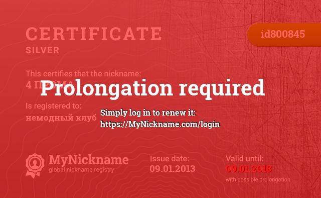 Certificate for nickname 4 ПРОМА is registered to: немодный клуб