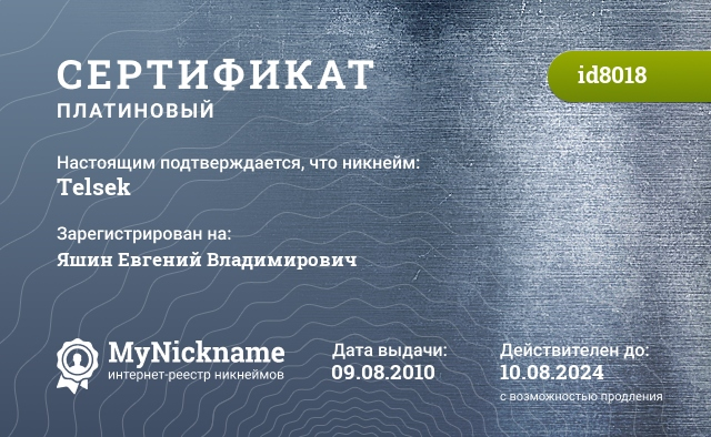 Сертификат на никнейм Telsek, зарегистрирован на Яшин Евгений Владимирович