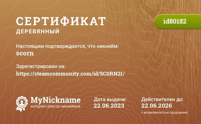Certificate for nickname scorn is registered to: Демяшевым Александром Николаевичем