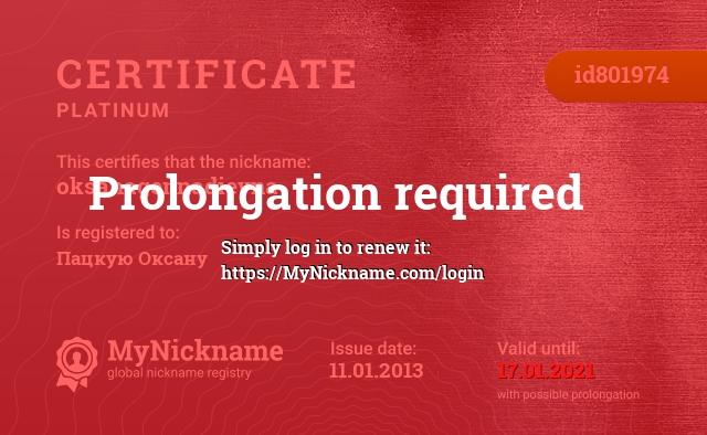 Certificate for nickname oksanagennadievna is registered to: Пацкую Оксану