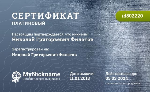 Сертификат на никнейм Николай Григорьевич Филатов, зарегистрирован на Николай Григорьевич Филатов