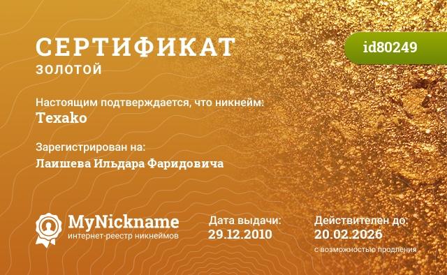 Сертификат на никнейм Texako, зарегистрирован на Лаишева Ильдара Фаридовича