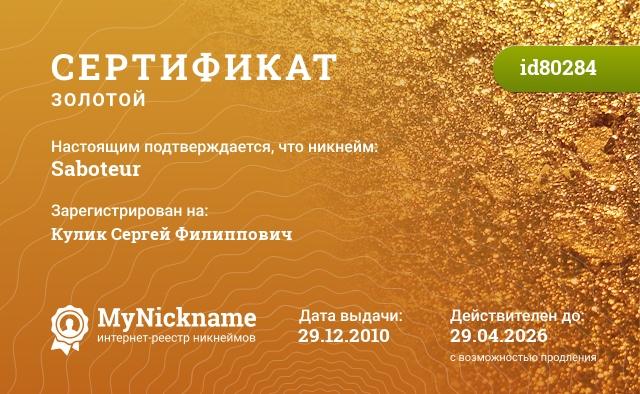 Сертификат на никнейм Saboteur, зарегистрирован на Кулик Сергей Филиппович