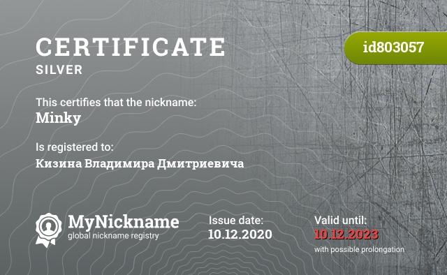 Certificate for nickname Minky is registered to: Кизина Владимира Дмитриевича