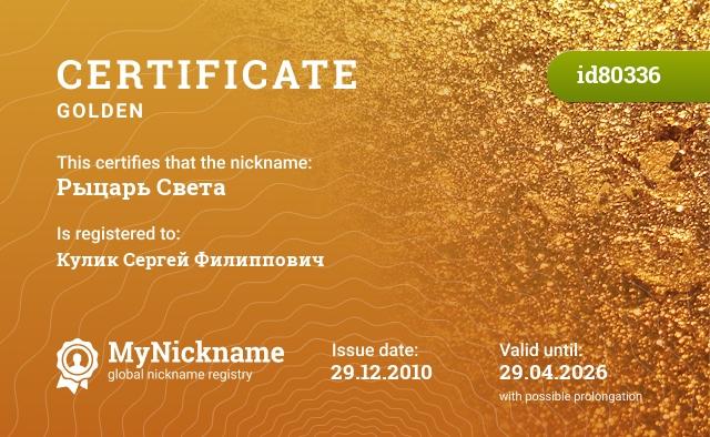 Certificate for nickname Рыцарь Света is registered to: Кулик Сергей Филиппович