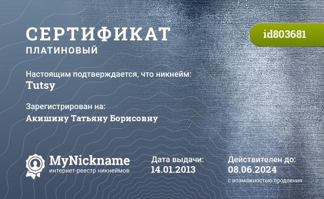 Сертификат на никнейм Tutsy, зарегистрирован на Акишину Татьяну Борисовну