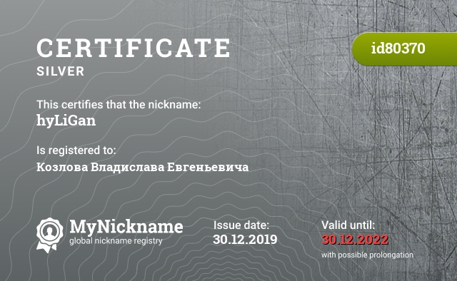 Certificate for nickname hyLiGan is registered to: Козлова Владислава Евгеньевича