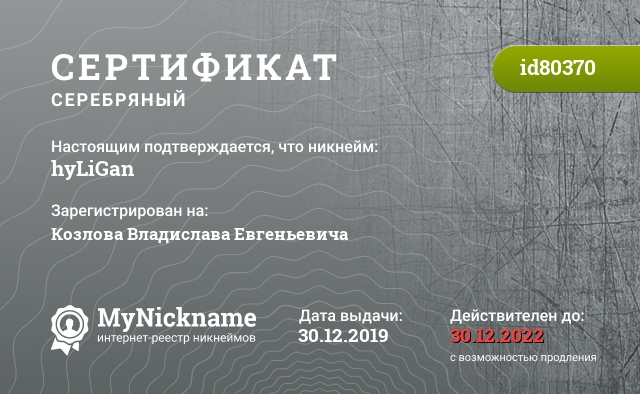 Certificate for nickname hyLiGan is registered to: Яворским Владиславом