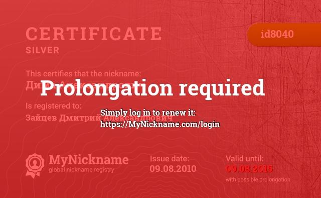 Certificate for nickname Дима Александрович is registered to: Зайцев Дмитрий Александрович