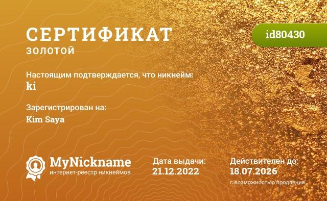 Certificate for nickname ki is registered to: http://vk.com/id300571216