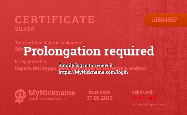 Certificate for nickname MrCreppo is registered to: Серега MrCreppo. Мой ник зареган на лицу в майне!