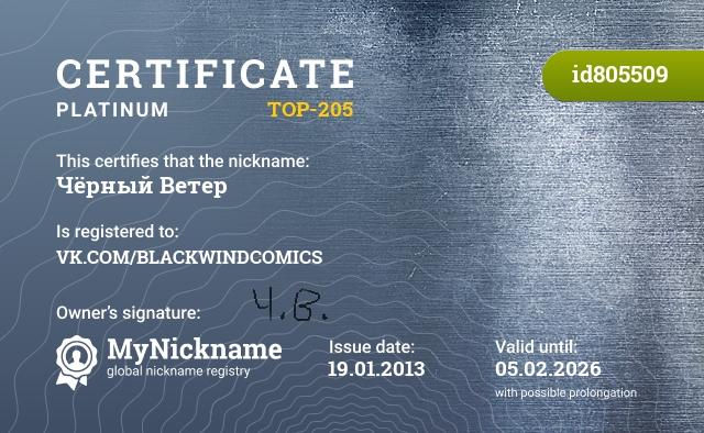 Certificate for nickname Чёрный Ветер is registered to: VK.COM/BLACKWINDCOMICS