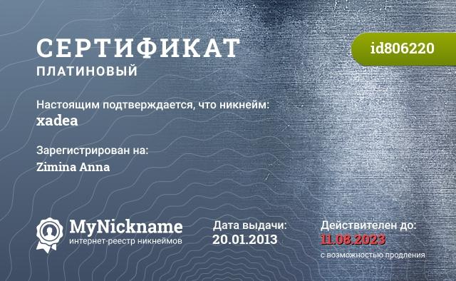 Сертификат на никнейм xadea, зарегистрирован на Zimina Anna