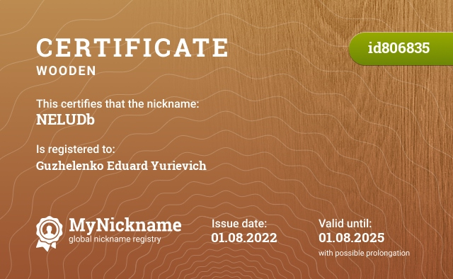 Certificate for nickname NELUDb is registered to: Эд Гужеленко