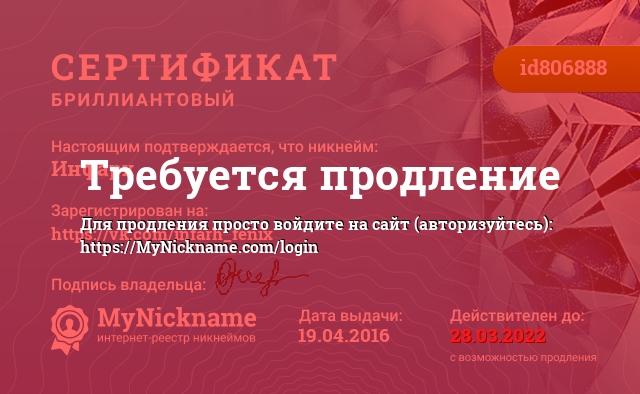 Сертификат на никнейм Инфарх, зарегистрирован на https://vk.com/infarh_fenix