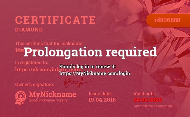 Certificate for nickname Инфарх is registered to: https://vk.com/infarh_fenix