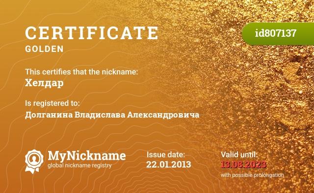 Certificate for nickname Хелдар is registered to: Долганина Владислава Александровича