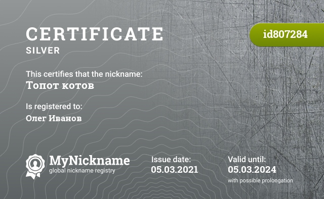 Certificate for nickname Топот котов is registered to: Олег Иванов