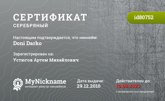 Certificate for nickname Doni Darko is registered to: Устюгов Артем Михайлович