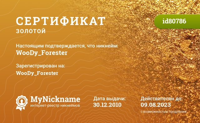 Certificate for nickname WooDy_Forester is registered to: WooDy_Forester