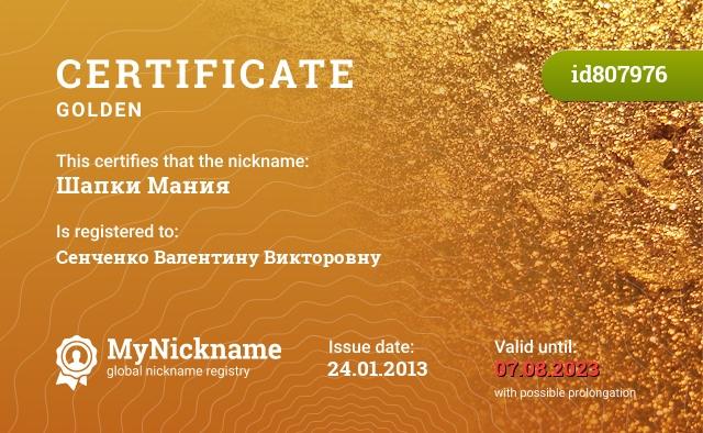 Certificate for nickname Шапки Мания is registered to: Сенченко Валентину Викторовну