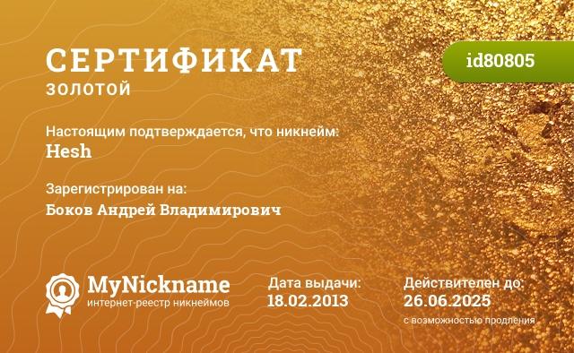 Certificate for nickname Hesh is registered to: Боков Андрей Владимирович