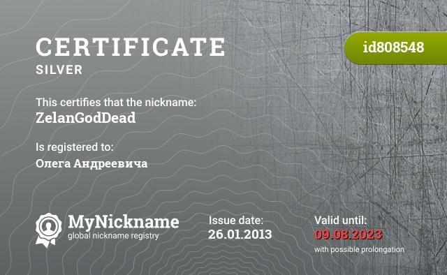 Certificate for nickname ZelanGodDead is registered to: Олега Андреевича