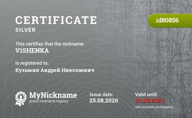 Certificate for nickname V1SHENKA is registered to: Кузьмин Андрей Николаевич