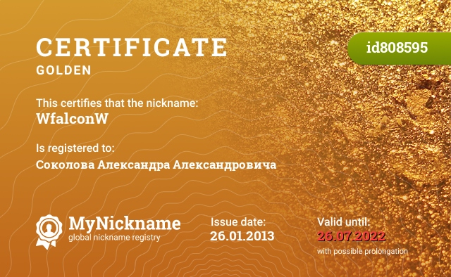 Certificate for nickname WfalconW is registered to: Соколова Александра Александровича