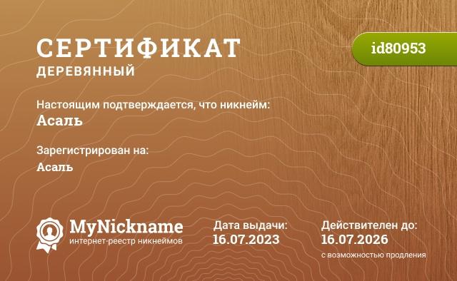 Certificate for nickname Асаль is registered to: Бижановой Айгуль