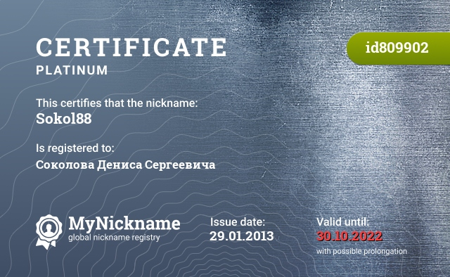 Certificate for nickname Sokol88 is registered to: Соколова Дениса Сергеевича