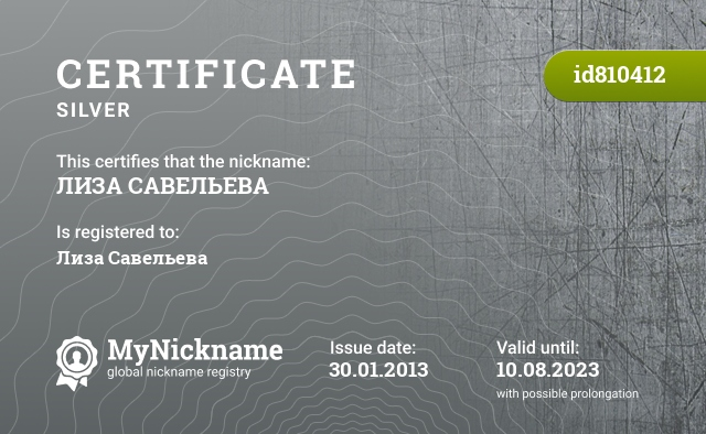 Certificate for nickname ЛИЗА САВЕЛЬЕВА is registered to: Лиза Савельева