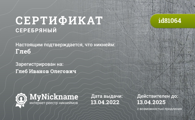 Certificate for nickname Глеб is registered to: Глеб Богданов