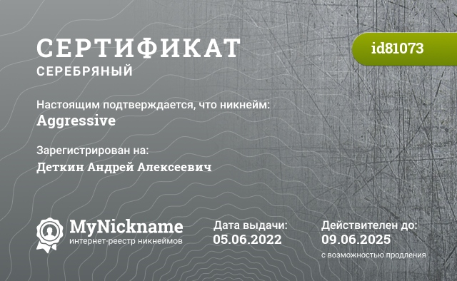 Certificate for nickname Aggressive is registered to: Рожков Михаил