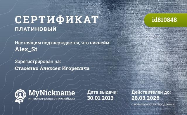 Сертификат на никнейм Alex_St, зарегистрирован на Стасенко Алексея Игоревича