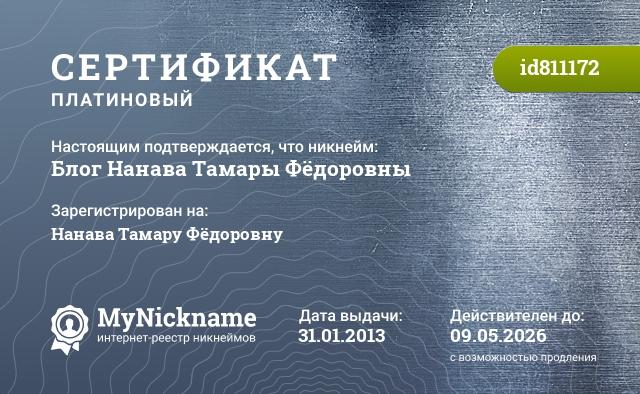 Сертификат на никнейм Блог Нанава Тамары Фёдоровны, зарегистрирован на Нанава Тамару Фёдоровну