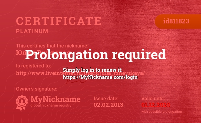 Сертификат на никнейм Юлия Ржевская, зарегистрирован на http://www.liveinternet.ru/users/4695370/