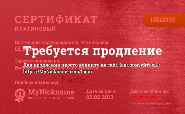 Сертификат на никнейм Dj Metiss, зарегистрирован на Бисембаева Андрея Талгатовича