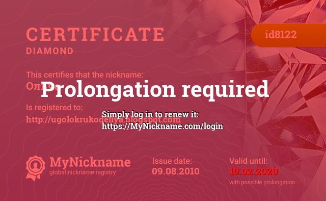 Certificate for nickname Ольча is registered to: http://ugolokrukodeliya.blogspot.com