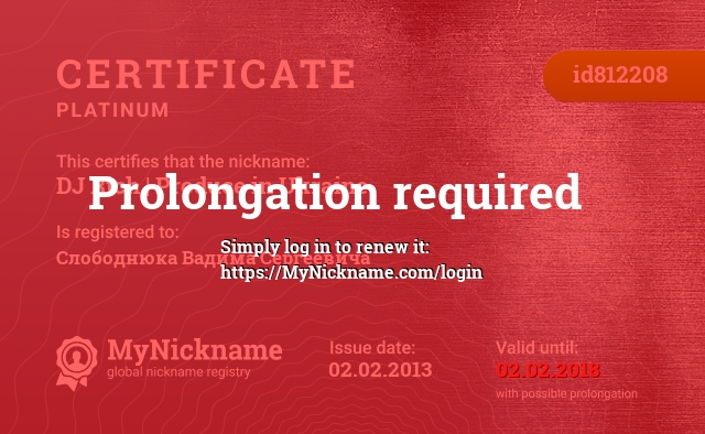 Certificate for nickname DJ Rich | Produce in Ukraine is registered to: Слободнюка Вадима Сергеевича