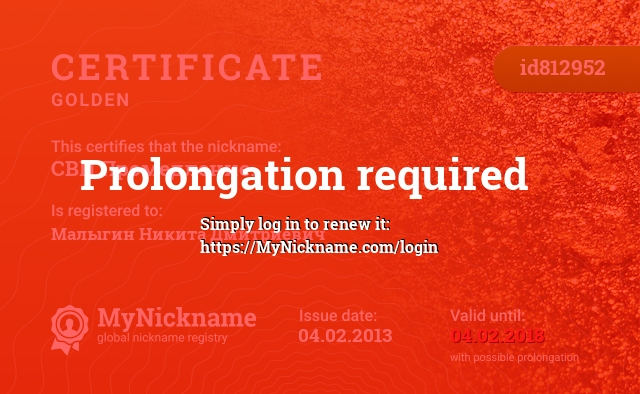 Certificate for nickname СВП.Промедление. is registered to: Малыгин Никита Дмитриевич