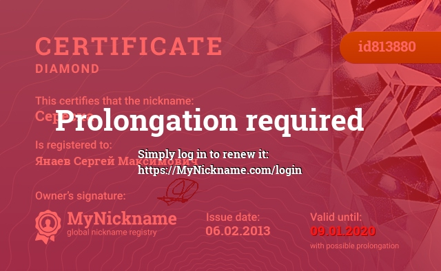 Certificate for nickname Серёска is registered to: Янаев Сергей Максимович