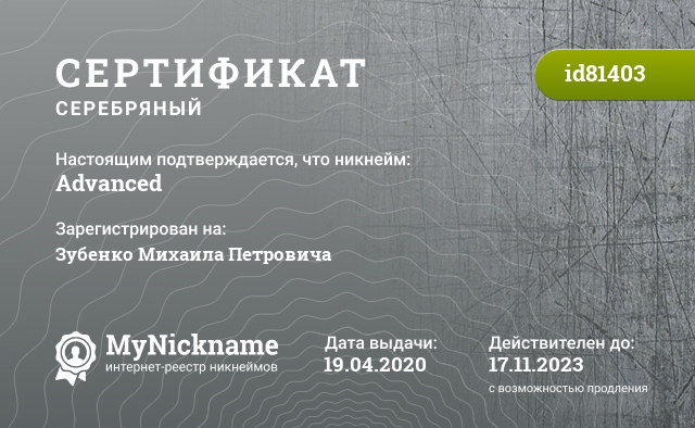 Certificate for nickname Advanced is registered to: http://vkontakte.ru/id90097799