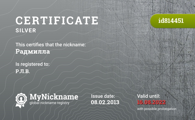 Certificate for nickname Радмилла is registered to: Р.Л.В.