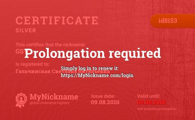 Certificate for nickname GSV is registered to: Гальчинская Светлана Витальевна