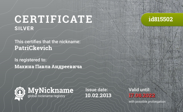 Certificate for nickname PatriCkevich is registered to: Махина Павла Андреевича