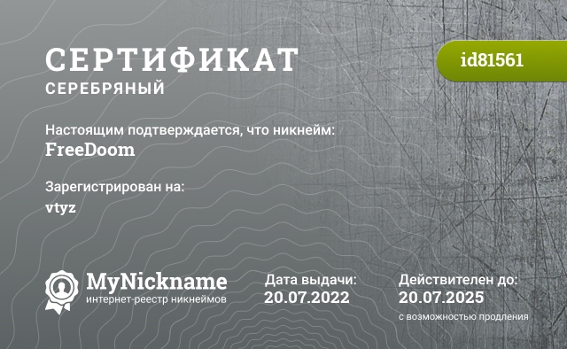 Certificate for nickname FreeDoom is registered to: FreeDoom_95@mail.ru
